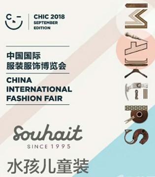 喜讯:水孩儿童装&中国国际服装服饰博览会邀请您!