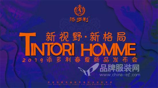 添多利<a href='http://news.china-ef.com/list-84-1.html'  style='text-decoration:underline;'  target='_blank'>男装</a>19新品发布会盛大来袭!诚邀您的莅临!