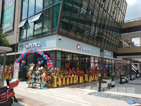 热烈祝贺小猪班纳南川南商天街加盟店开业大吉!