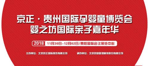 京正·贵州国际孕婴童品牌博览会招商全面启动