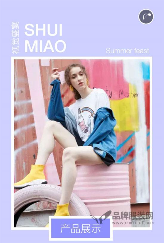 水淼女装2019夏季新品发布会 一场时尚盛宴诚邀您的莅临