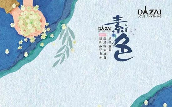媒体争相报道2019春夏《素·色》新品发布会!