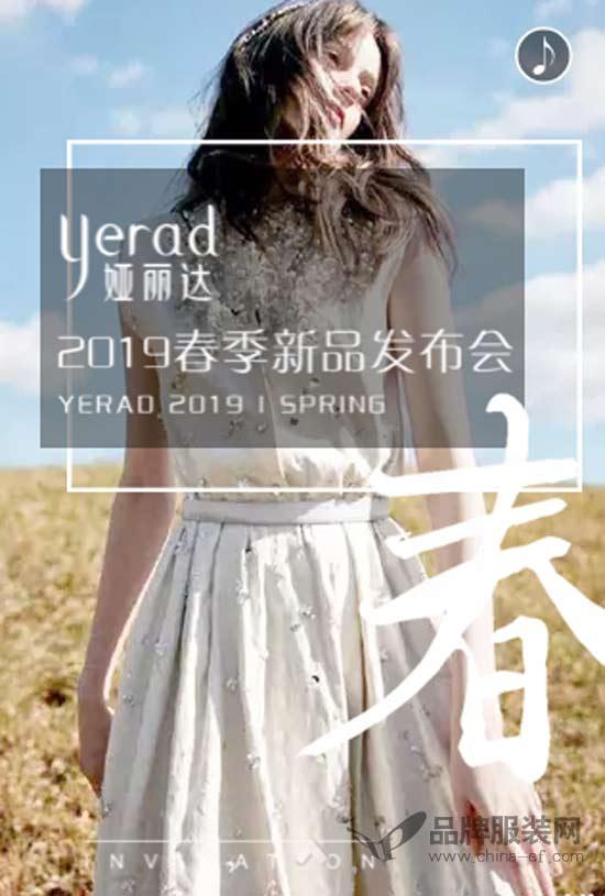娅丽达2019春季新品发布会将于9月6日盛大开启