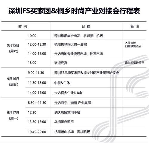 诚邀您出席深圳FS买家团&桐乡时尚产业对接会