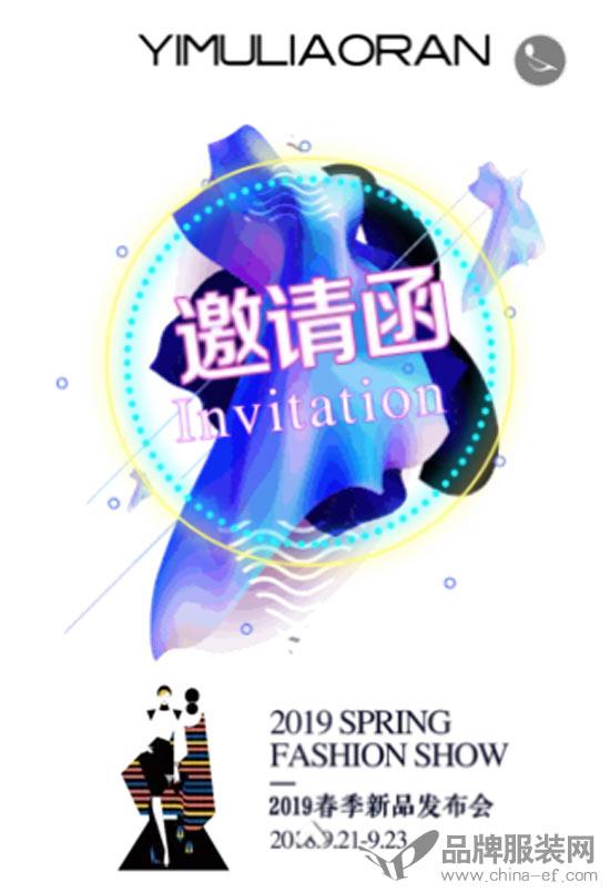 依目了然艺术自然家2019春季新品发布会诚邀您的莅临