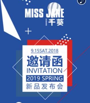 千葵2019春季新品发布会的时尚魅力即将开启