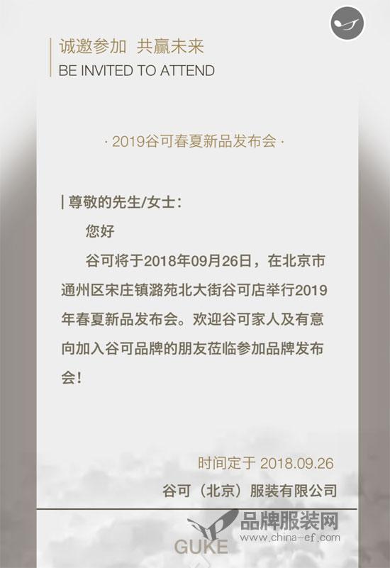 GUKE谷可女装2019春夏新品发布会即将隆重开启!