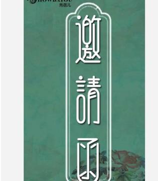 秀蓓儿2019春夏新品发布会即将优雅启幕