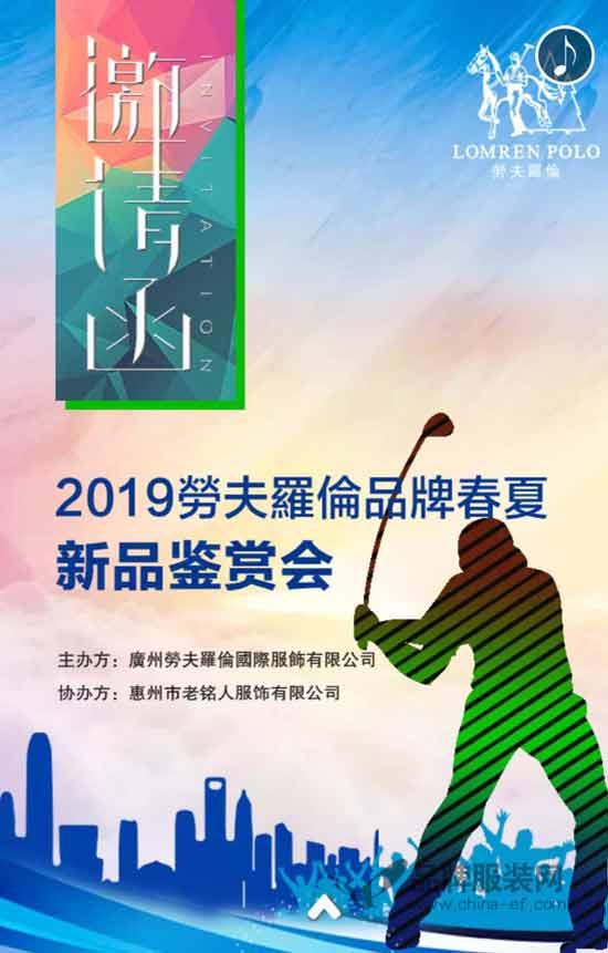 9月15日劳夫罗伦男装2019春夏新品鉴赏会即将盛大开启