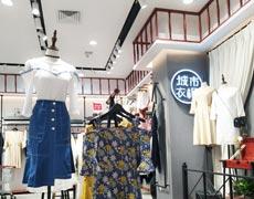 喜讯!祝贺城市衣柜女装东莞华南店开业大吉!