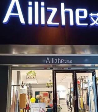 艾丽哲女装两天之内三店齐开!祝开业大吉、生意兴隆!