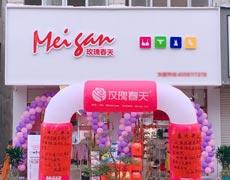 秦老板携手玫瑰春天在安徽阜阳开业了!祝开业大吉!