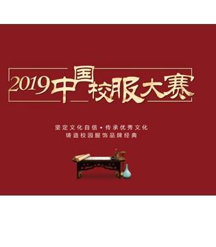 衣以载道礼传古今2019中国校服(学生装)大赛正式启航