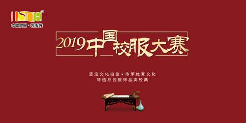 铸造校园服饰品牌经典2019中国校服大赛从未来走来
