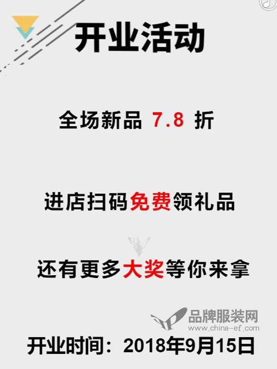 祝贺木果果木时尚女装黔西县新店盛大开启!
