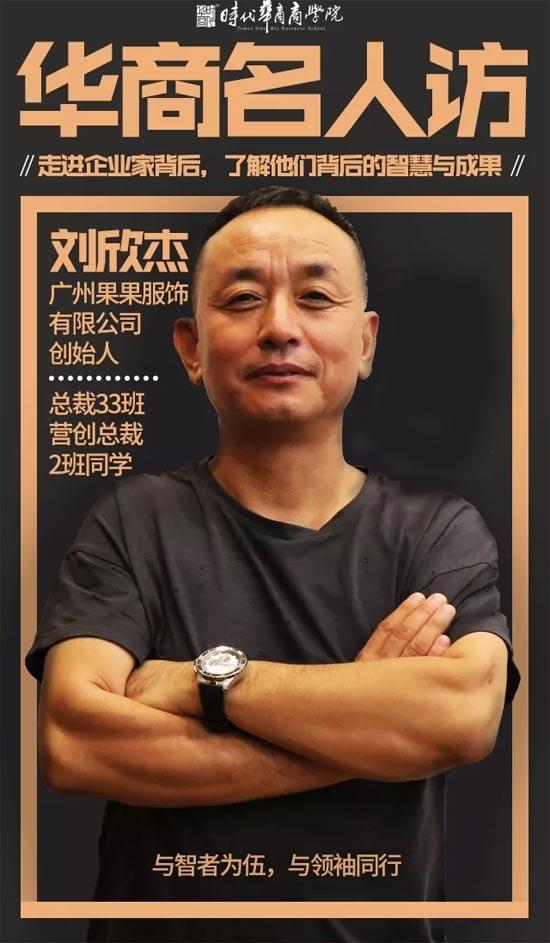 果果创始人刘欣杰如何成为人生大赢家?