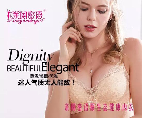 亲闺蜜语品牌内衣 专注打造中国健康<a href='http://fashion.china-ef.com/'  style='text-decoration:underline;'  target='_blank'>时尚</a>