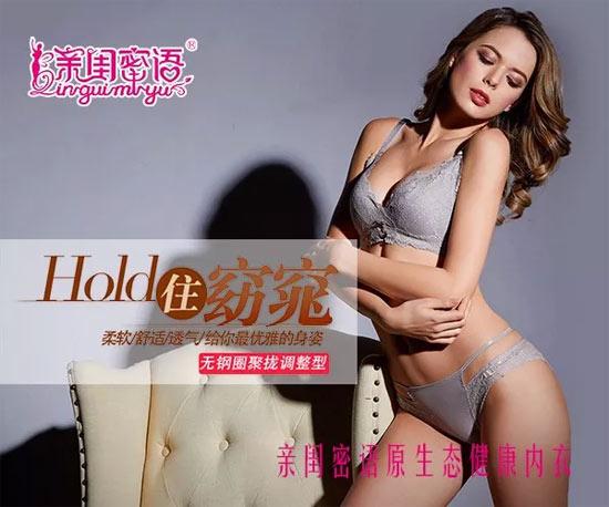 亲闺蜜语品牌内衣 专注打造中国健康时尚