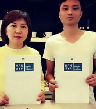 祝贺韩仕品牌时装九月中期再次成功签约开店加盟商!