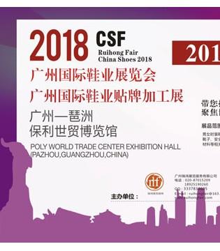 广州国际鞋业展成2018年度落尾的一场鞋业盛会
