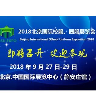 2018北京国际校服园服展即将在京召开 可不能少了您