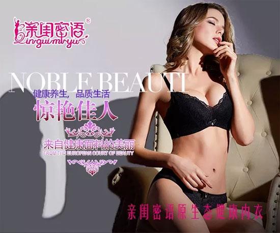 亲闺蜜语品牌内衣 以健康为产品特色!