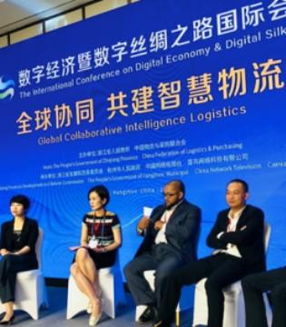 心怡科技受邀出席数字经济暨丝绸之路智慧物流主题论坛