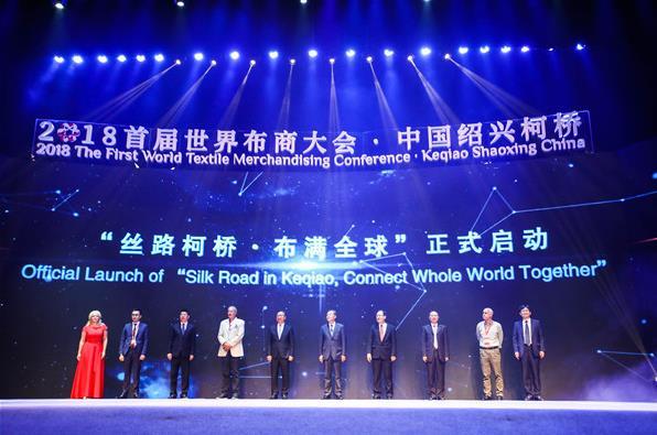 集众智 汇众力 谋共赢:2018首届世界布商大会盛大开幕