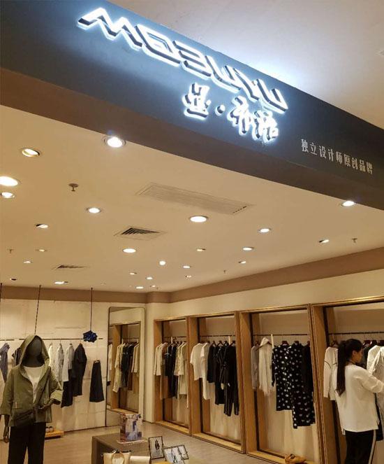 MOBUYU墨布语品牌服饰 时尚的质感
