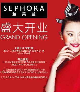 丝芙兰亚洲新概念首店开业 打造美妆零售新体验
