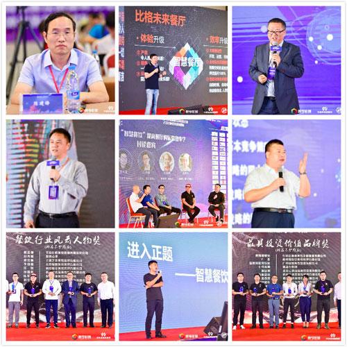 2018第四届中国智慧餐饮创新峰会暨外卖连锁加盟展
