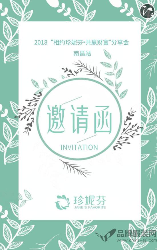 """2018""""相约珍妮芬·共享财富""""分享会南昌站即将开启"""