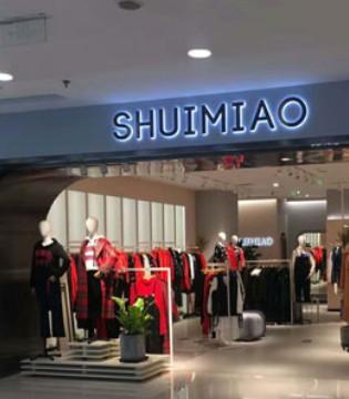 热烈庆祝水淼女装再进北京主流商圈!