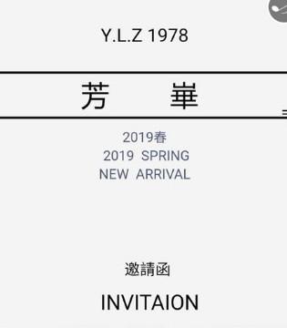 """Y.L.Z1978""""芳��""""2019年春季新品发布会即将开启"""