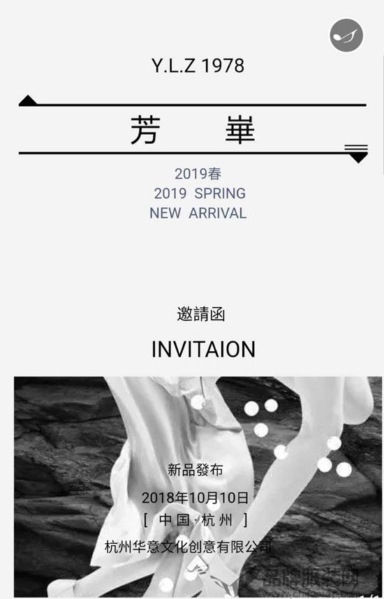 """Y.L.Z1978 """"芳��"""" 2019年春季新品发布会即将开启"""