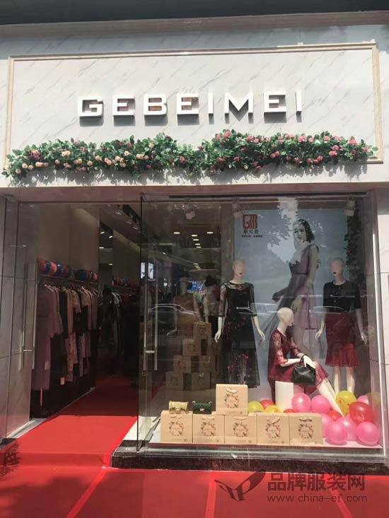 恭贺广州歌贝美女装品牌太阳城店于9月27日隆重开业