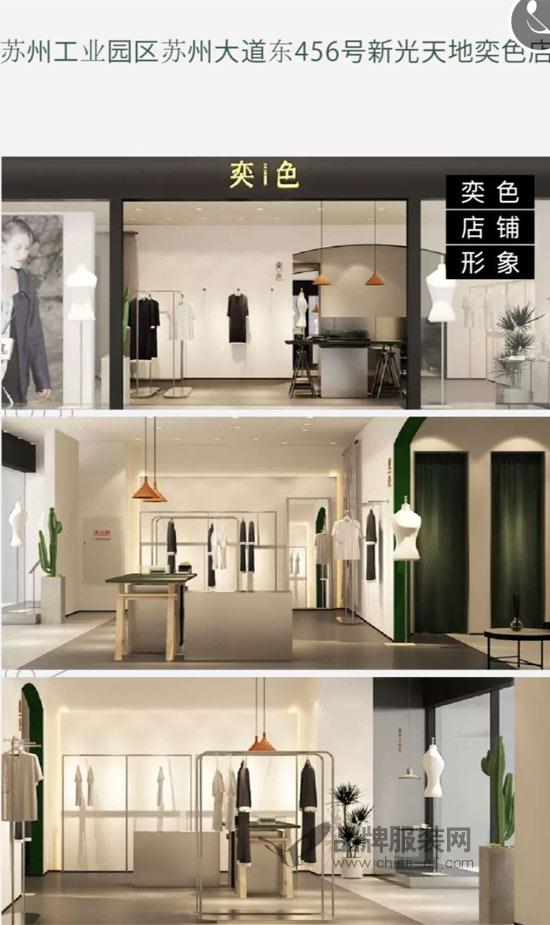 热烈祝贺时装品牌奕色新店将于9月30日盛大开启!