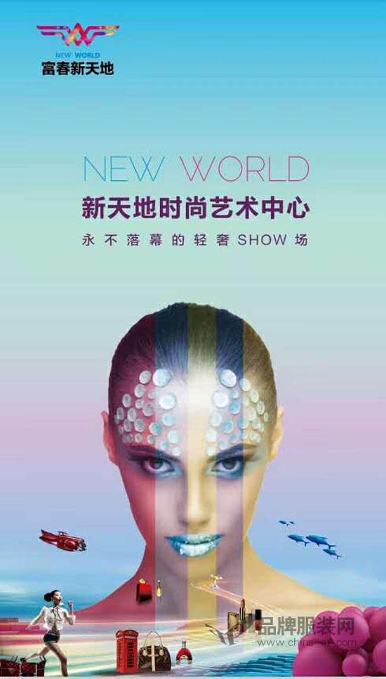 热芬美季美优快时尚内衣集合店12月25日即将盛大开业