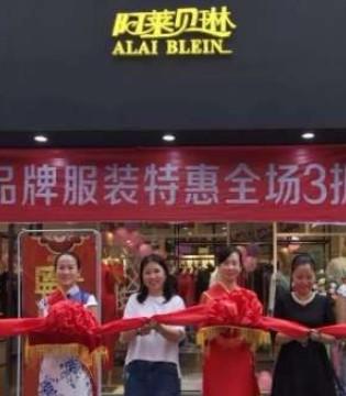 恭贺阿莱贝琳新余四店开业大吉 邀您进店感受服装盛宴