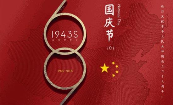1943S|十一出行红色也能穿的这么好看!