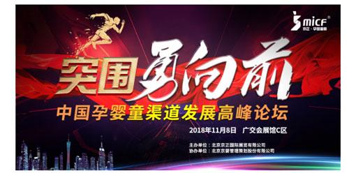 2018京正・广州孕婴童展即将全新开启精彩活动抢先看