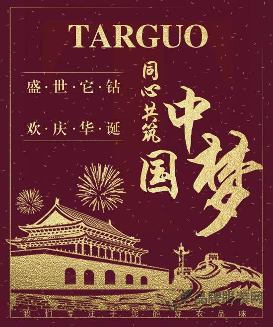 盛世它钴欢庆华诞 同心共筑中国梦