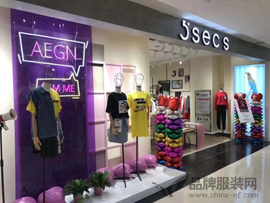 恭贺5secs五秒服饰重庆世纪新都店开业大吉!