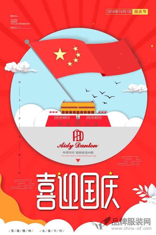 把企业梦融入中国梦 爱迪丹顿做民族复兴生力军