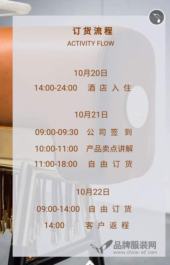 CZHLE彩知丽2018冬季新品发布会即将开启