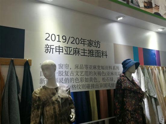 上海面料展 | 看新申亚麻面料梦想+如何解读时尚密码