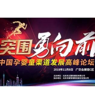 2018中国孕婴童渠道发展高峰论坛即将在广州召开