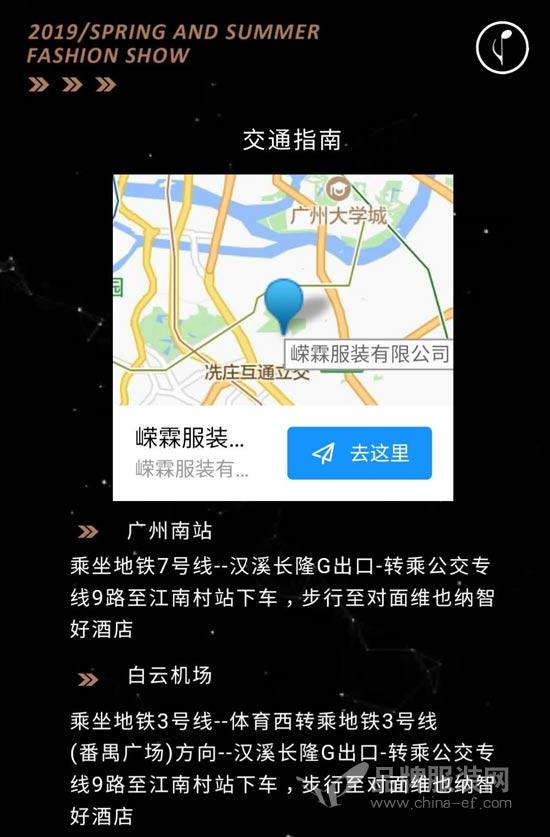 巴丽景2019春夏新品发布会暨订货会亟待开启