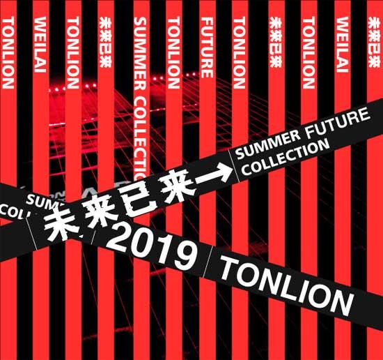 FASHION:#未来已来#2019夏季新品发布会