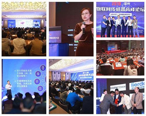 IOTE 2019第十一届国际物联网展--苏州站3月开启